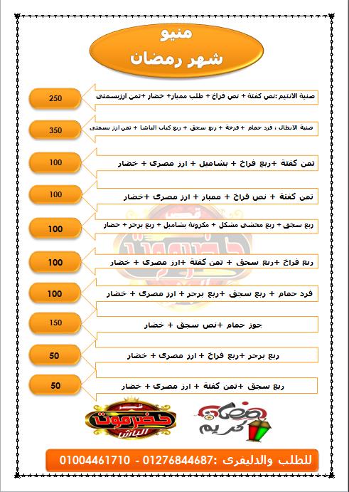 منيو رمضان مطعم قصر حضرموت الباشا