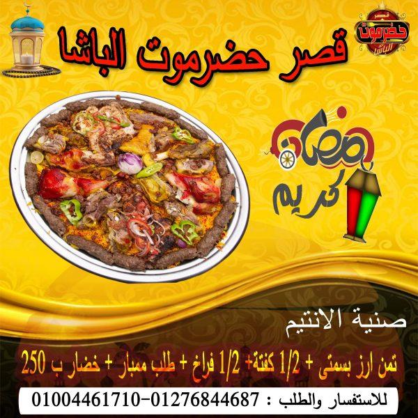 مطعم قصر حضرموت الباشا الغردقة