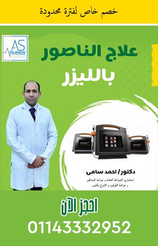 علاج الناصور بالليزر دكتور أحمد سامي